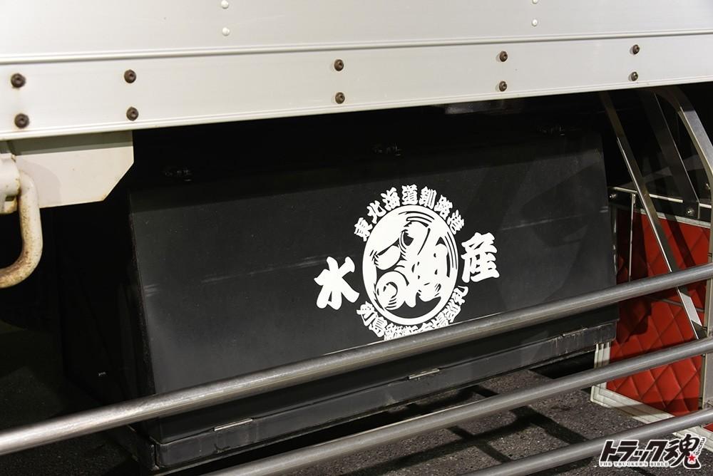 【仕事車礼讃】東北海道釧路港から全国縦断市場巡礼する三王運輸の白いギガ 3