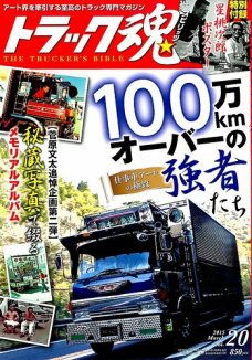 トラック魂(トラック スピリッツ) Vol.20 (2015年1月17日発売)雑誌仕事車
