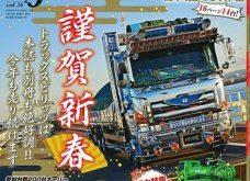 トラック魂(トラック スピリッツ)Vol.56【2018/1/18】特装車ベースのデコトラ傑作選雑誌イベント スーパーグレート 仕事車