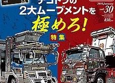 トラック魂(トラック スピリッツ)Vol.30【2015/11/18】特集:デコトラの二大ムーブメントを極めろ 1281695948 p4 228x165