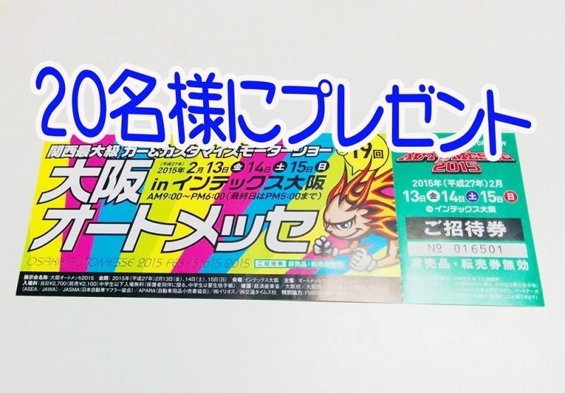 「大阪オートメッセ2015」チケットプレゼント!抽選で20名様!! 2