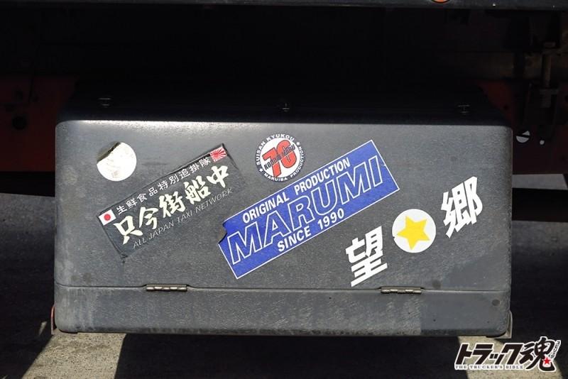 【仕事車礼賛】石巻港湊美丸は只今街船中!生鮮食品特別追掛隊 5