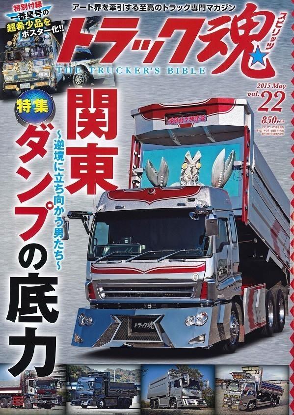 トラック魂(トラック スピリッツ) Vol.22 (2015年3月18日発売) 付録付き 150318truck22 hyoshi