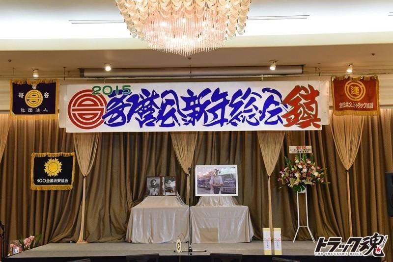 哥麿会の新年会で氷彫刻のデコトラ出現!横浜国際ホテル・料理長さんの粋なはからい 1