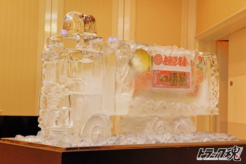 哥麿会の新年会で氷彫刻のデコトラ出現!横浜国際ホテル・料理長さんの粋なはからい 2
