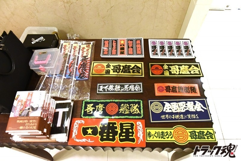 哥麿会の新年会で氷彫刻のデコトラ出現!横浜国際ホテル・料理長さんの粋なはからい 3