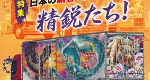 トラック魂(トラック スピリッツ)Vol.33特集:日本の新春を支えた精鋭たち! 美味を満載したブリ便大集結 20160218ts33 310x165