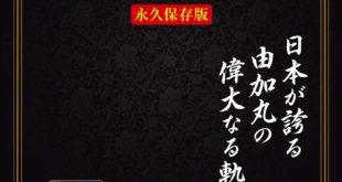 トラック魂特別編集 45周年記念 由加丸大全(2018)編集記レンジャー 日野