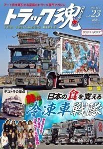 エグザエルはトラックスピリッツ好き?TVドラマでトラック運転手役の愛読書に抜擢! 1