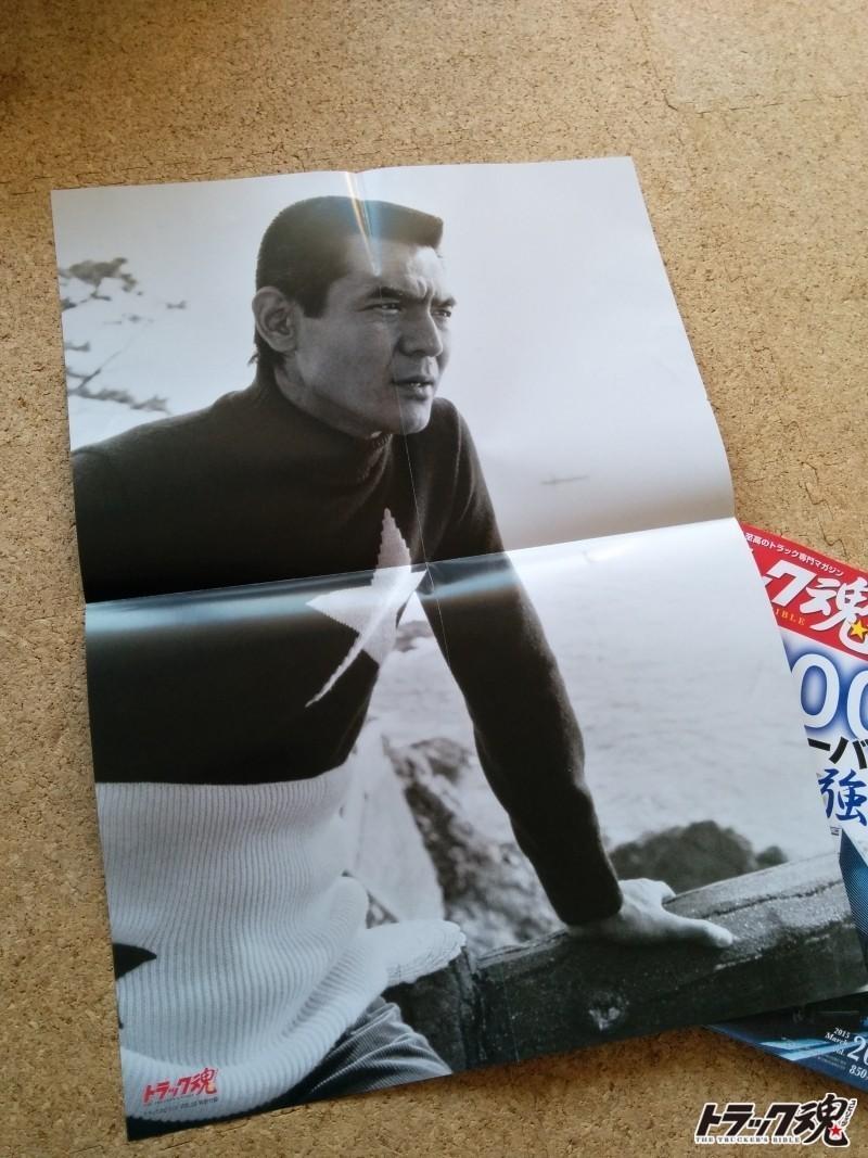 菅原文太の特大ポスター(A2サイズ)が付録です 2