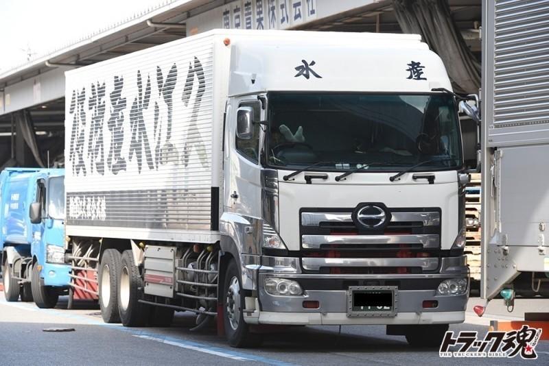 【仕事車礼讃】白い荷台に大きな黒文字が印象的な久江水産荷役のプロフィア 2