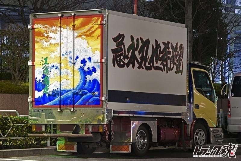【仕事車礼賛】清水商事・璃希也丸水急「哀愁丸」は反抗期 1