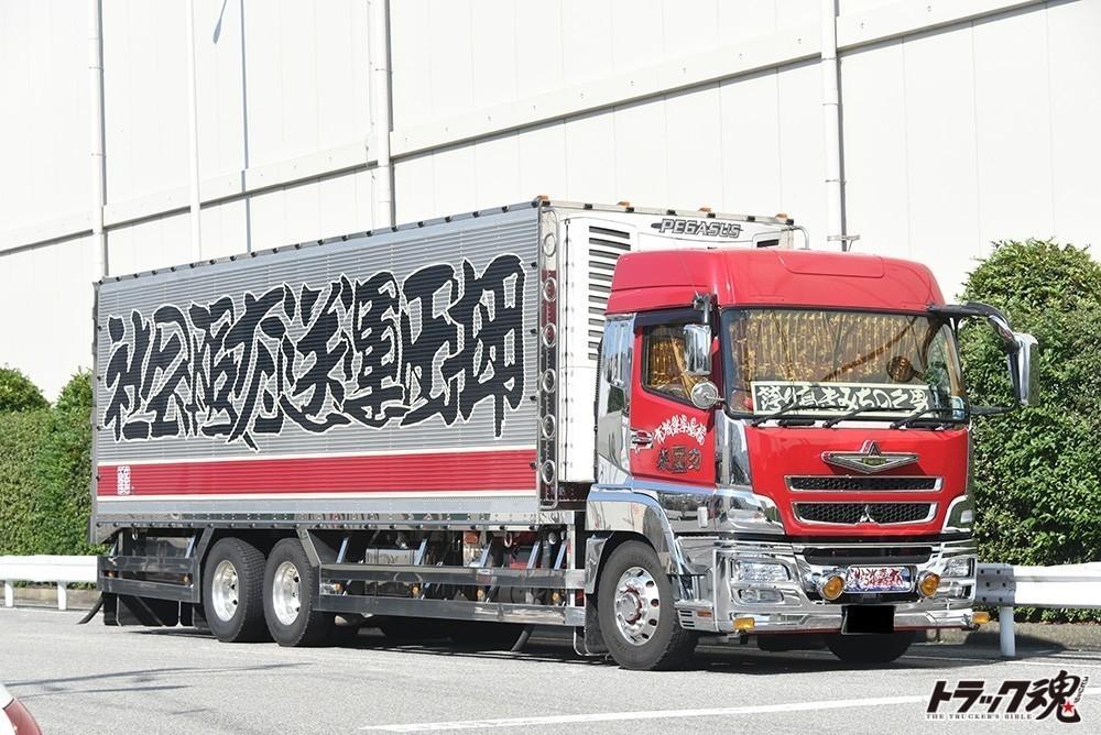 【仕事車礼讃】誇り高きみちのく男の押田運送!沙弥嘉丸 1