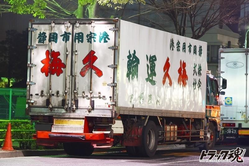 【仕事車礼賛】静岡市用宗港は梅久運輸の味のある日野レンジャーは冷凍鮮魚を運びます 2