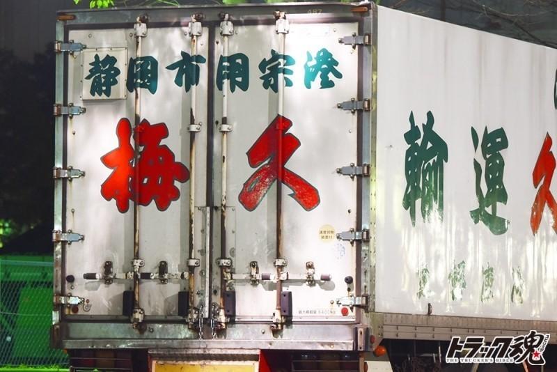 【仕事車礼賛】静岡市用宗港は梅久運輸の味のある日野レンジャーは冷凍鮮魚を運びます 3