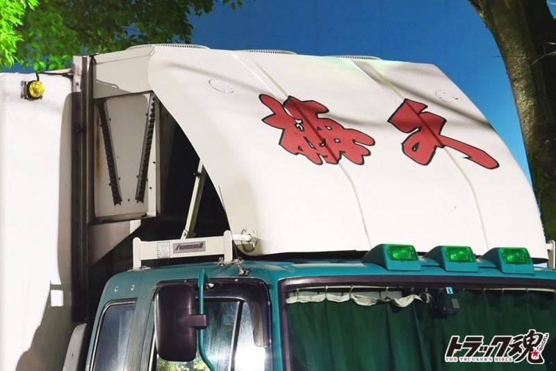 【仕事車礼賛】静岡市用宗港は梅久運輸の味のある日野レンジャーは冷凍鮮魚を運びます 4