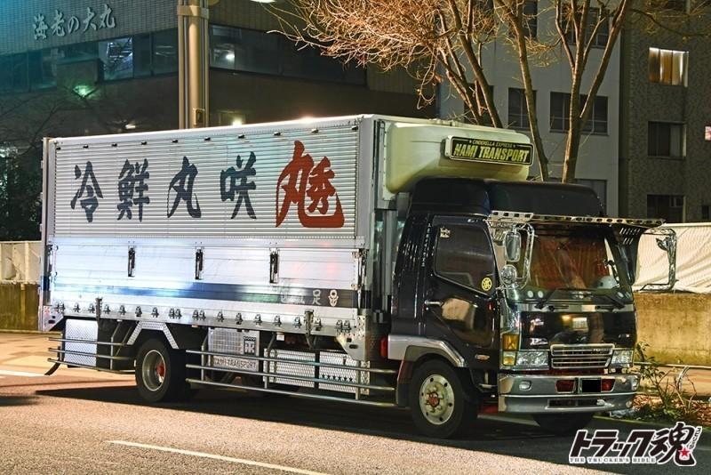 【仕事車礼賛】咲丸鮮冷 NAMI TRANSPORT さん ファイター冷凍車 1