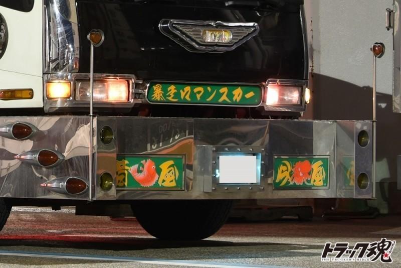 【仕事車礼賛】來斗丸冷急暴走ロマンスカー 2