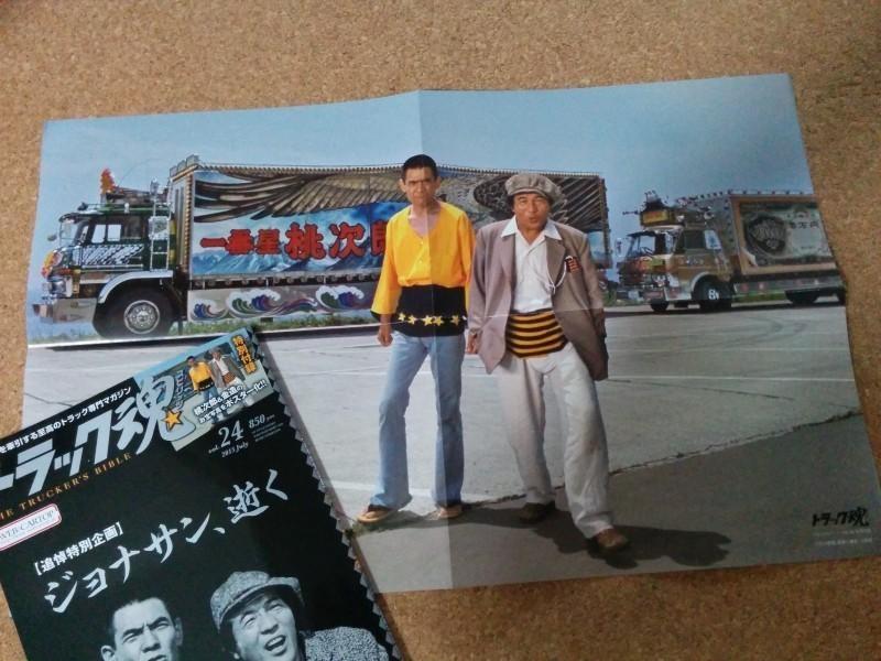 トラック魂(トラック スピリッツ) Vol.24 (2015年5月17日発売)