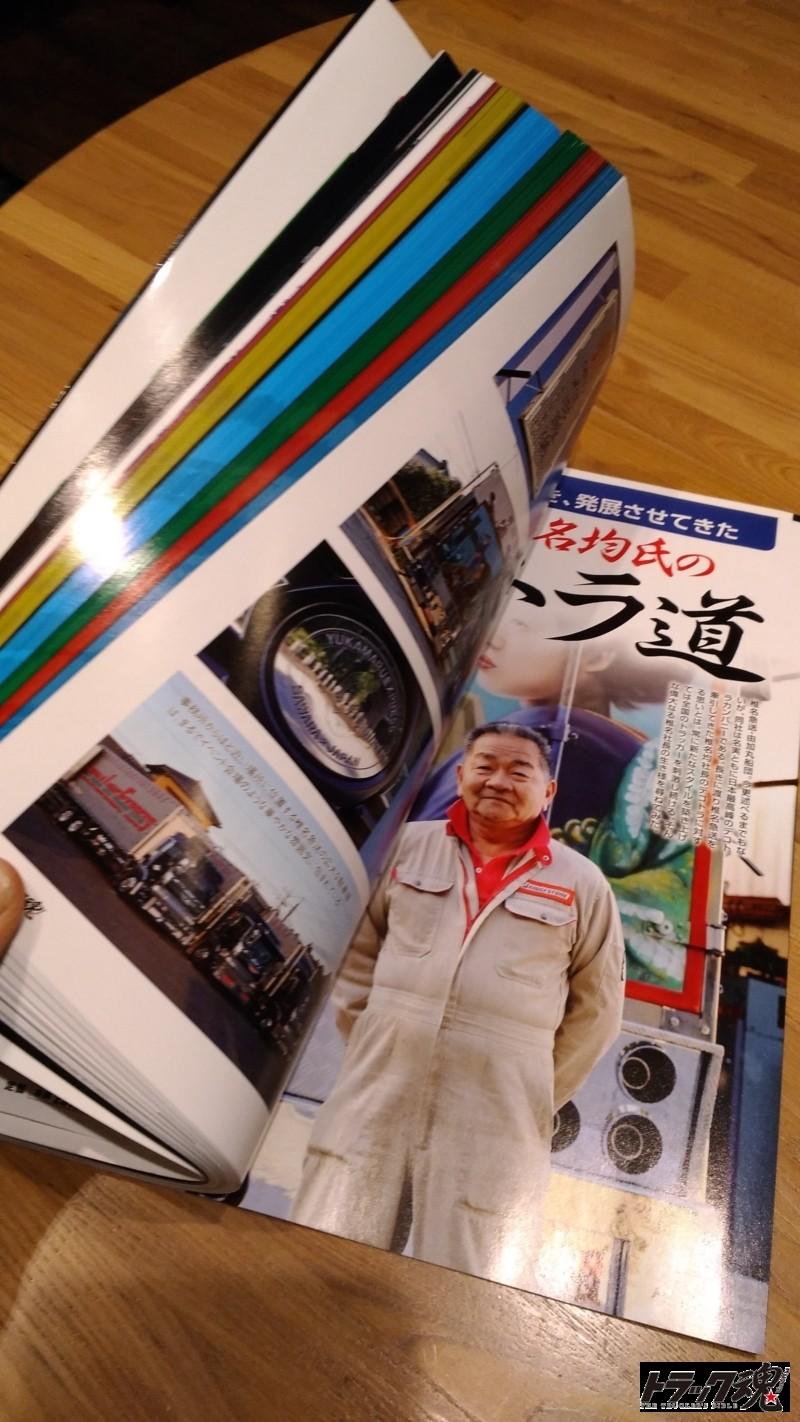 トラック魂特別編集 45周年記念 由加丸大全(2018)編集記レンジャー 日野 1
