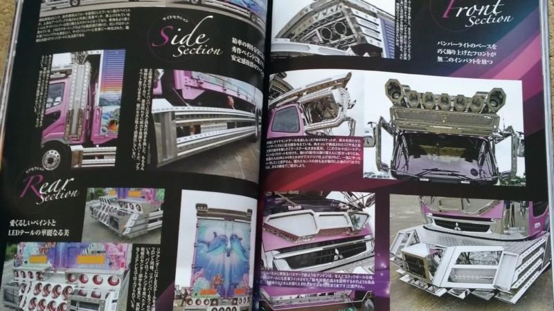 トラック魂(トラック スピリッツ)Vol.56【2018/1/18】特装車ベースのデコトラ傑作選編集記イベント スーパーグレート 仕事車 4