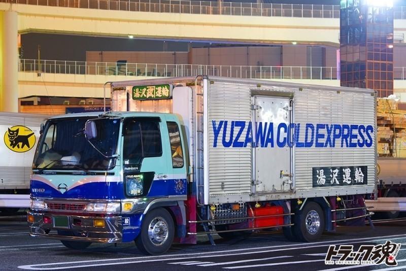 【仕事車礼讃】湯沢運輸の金政丸は千葉県館山港の COLD EXPRESS 1