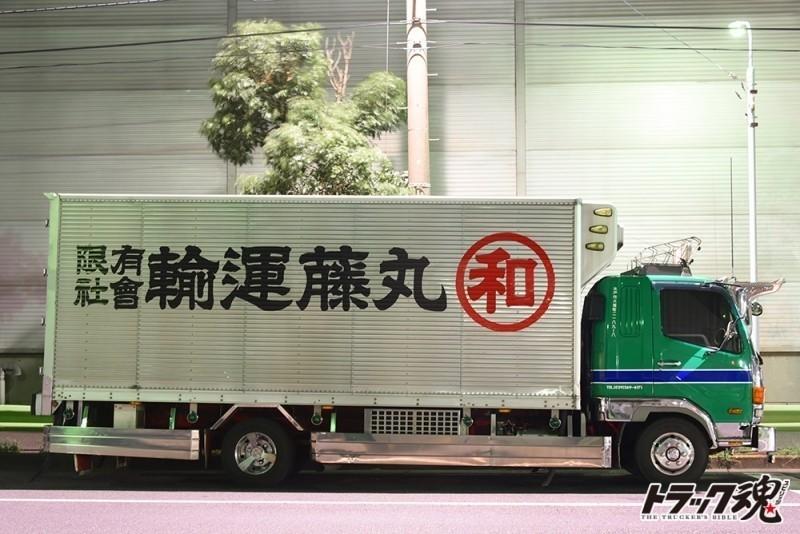 【仕事車礼讃】丸藤運輸(有)の髭太郎丸!手積みだよ全員集合w 3