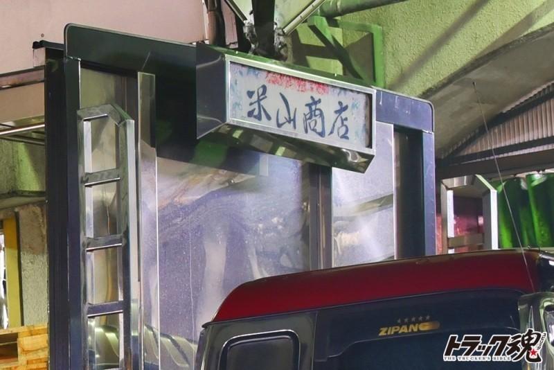 【仕事車礼賛】米山商店さんのいすゞフォワード4代目 3
