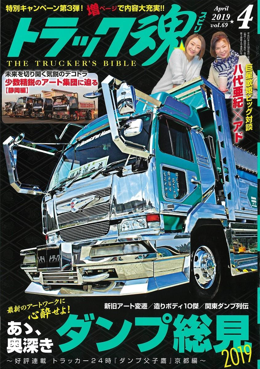 トラック魂Vol 69【2019/2/18】特集:珠玉のダンプ一挙大公開!あゝ奥深きダンプ総見2019雑誌 8