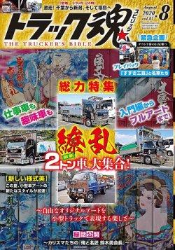 トラック魂Vol 85【2020/6/18】特集:すずき工芸と名車たち&繚乱!2トン車大集合編集記