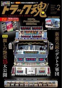 トラック魂Vol 90【2020/11/18】特集:旧車「今昔物語」誉れ高き昭和車と現在も活躍する旧き名車群像 10
