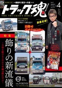 トラック魂Vol 93【2021/2/17】特集:令和を駆け抜けるこだわりの車輌に学ぶ15