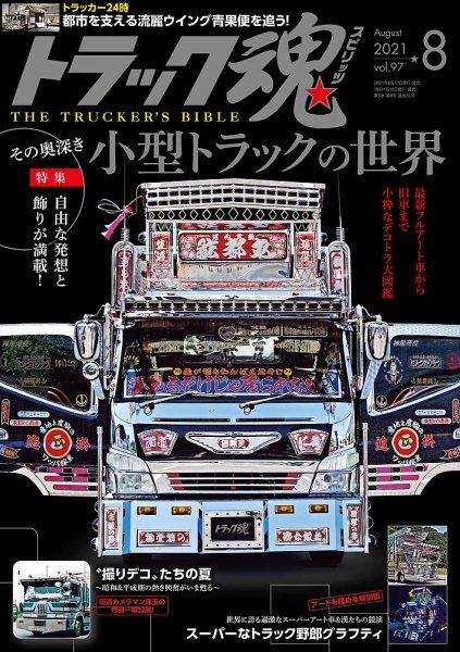 トラック魂Vol 97【2021/7/17】特集:自由な発送と飾りが満載!その奥深き小型トラックの世界
