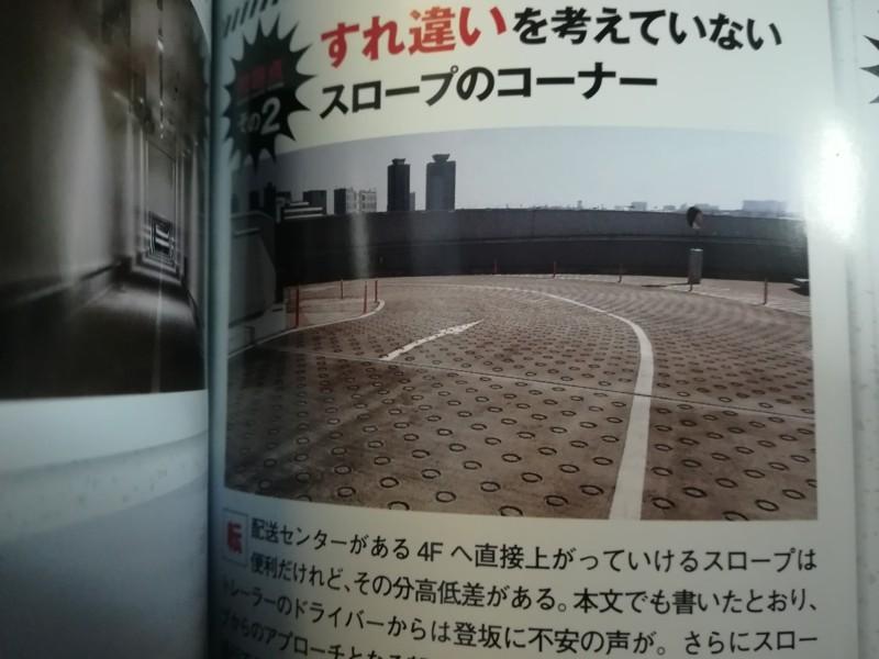 緊急特集!【豊洲市場】トラック雑誌が指摘!運転手視点からの問題点4つ編集記 1
