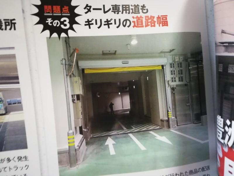緊急特集!【豊洲市場】トラック雑誌が指摘!運転手視点からの問題点4つ編集記 2