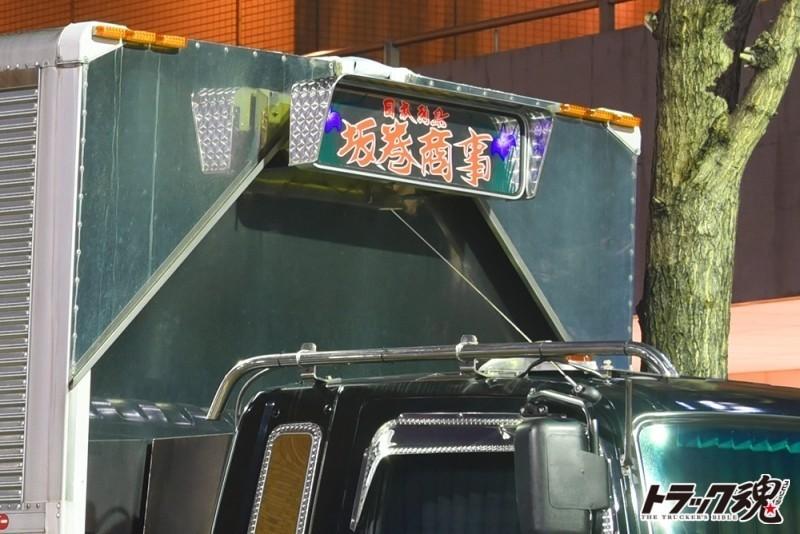 【仕事車礼賛】日本列島坂巻商事さんFUSOファイター 1