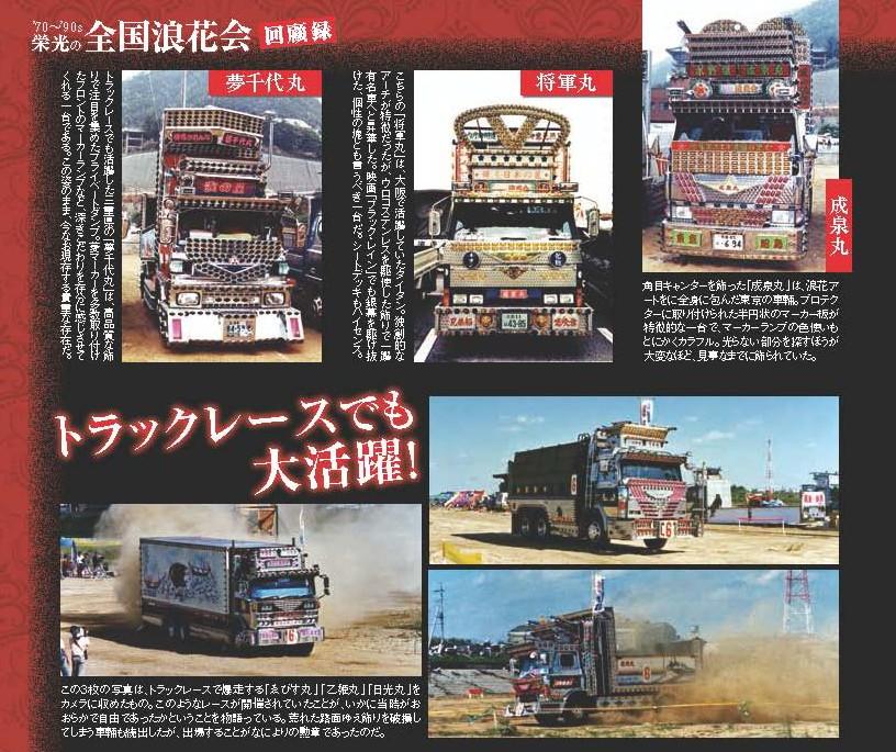 7月1日『全国浪花会大全』(トラックスピリッツ別冊)が発売されます!編集記 1