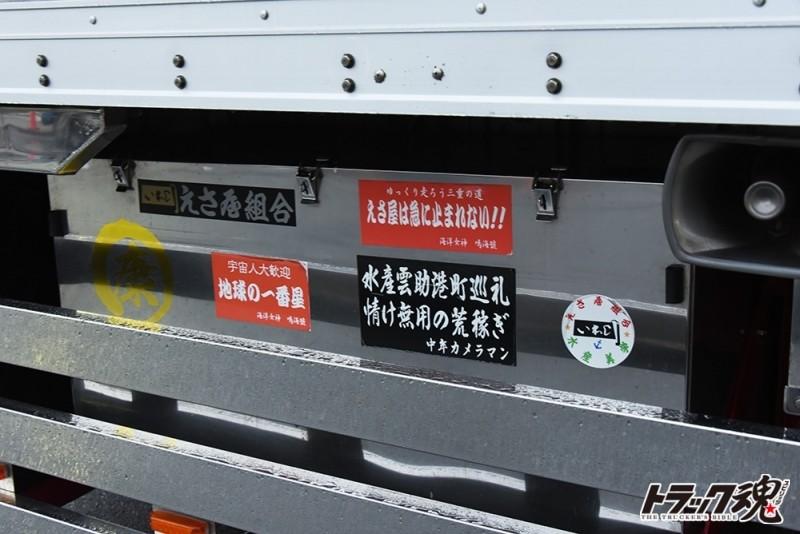 【仕事車礼賛】竜誠丸なめんなよ!ド迫力えさ屋トラックがエサもらい?心に絆、瞳に正義!! 8