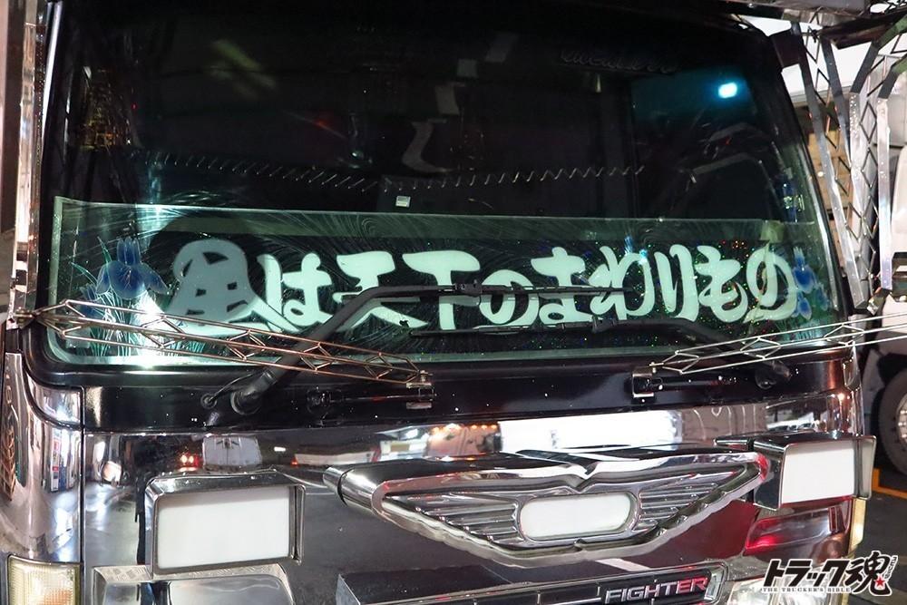 【仕事車礼讃】関口総業さんのふそうファイターは堂々たる仕事車!金は天下の回りもの! 1