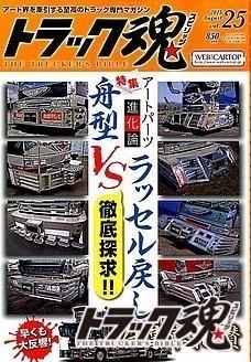 トラック魂(トラック スピリッツ)Vol.25【2015年6月18日発売】