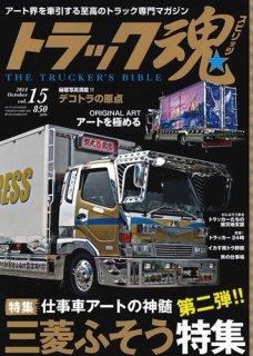 トラック魂(トラック スピリッツ) Vol.15 (2014年08月18日発売) truckspirits 1169212 p