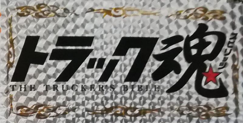 ナンバープレート ウロコ柄 トラック魂ロゴ