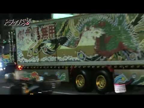 Photo of 一番星号と歌麿会のデコトラが深夜の街道を爆走