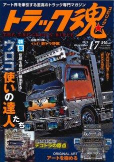 トラック魂(トラック スピリッツ) Vol.17 (2014年10月18日発売)◆伝統を現代に継承する ウロコ使いの達人たち雑誌トラック野郎