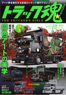 Photo of トラック魂(トラック スピリッツ) Vol.18 (2014年11月18日発売) 【特集】迫力と個性を獲得せよ! 同色アートの美学