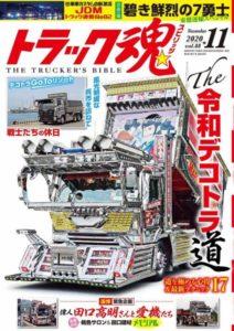 トラック魂Vol 88【2020/9/17】特集:名車に学ぶTHE令和デコトラ道17~道を極める心得といま注目の最新テクニック~編集記