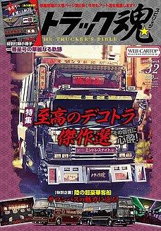 Photo of トラック魂(トラック スピリッツ)Vol.32【2016/1/18】特集:アートの礎を築いた'80sの名車たち