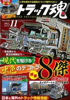 Photo of トラック魂(トラック スピリッツ)Vol.52【2017/9/16】特集 有名車から要注目車輛まで 現代を駆ける出色のデコトラ8傑!