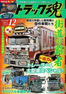 Photo of トラック魂(トラック スピリッツ)Vol.53【2017/10/18】デコトラの原点特別編 個性が炸裂した黎明期の傑作車輛たち