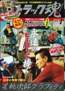 Photo of トラック魂(トラック スピリッツ)Vol.54【2017/11/17】永遠のヒーローに捧ぐ 星桃次郎グラフィティ